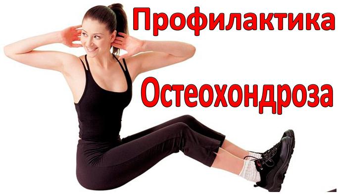 профилактика остеохондроза лфк
